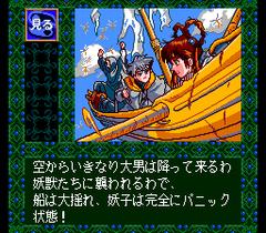 552274-mamono-hunter-yoko-toki-yobigoe-turbografx-cd-screenshot-not.png