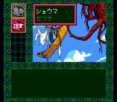 552275-mamono-hunter-yoko-toki-yobigoe-turbografx-cd-screenshot-objects.png