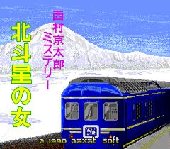 Nishimura Kyoutarou Mystery - Hokutosei No Onna (PC Engine CD)