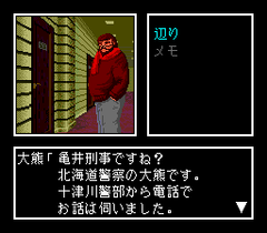 552410-nishimura-kyotaro-mystery-hokutosei-no-onna-turbografx-cd.png