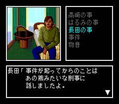 552416-nishimura-kyotaro-mystery-hokutosei-no-onna-turbografx-cd.png