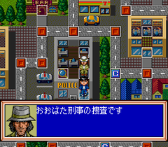 552488-police-connection-turbografx-cd-screenshot-getting-started.png