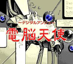 Dennou Tenshi - Digital Angel (PC Engine CD)