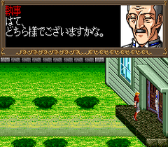 568934-fiend-hunter-turbografx-cd-screenshot-sir-please-come-in.png