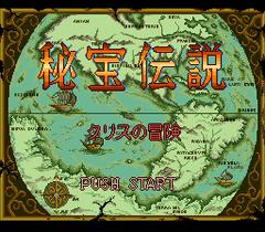 Hihou Densetsu - Chris No Bouken (PC Engine CD)