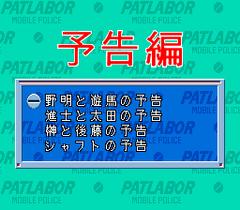 569969-digital-comic-patlabor-chapter-of-griffon-turbografx-cd-screenshot.png