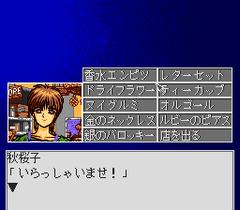 574213-hatsukoi-monogatari-turbografx-cd-screenshot-shopping.png
