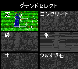 477858-nintendo-world-cup-turbografx-cd-screenshot-choosing-a-type.png