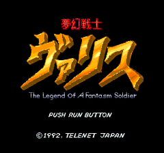 Mugen Senshi Valis - Legend Of A Fantasm Soldier (PC Engine CD)