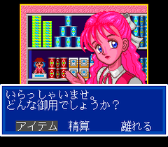 545339-pachio-kun-warau-uchu-turbografx-cd-screenshot-may-i-help.png
