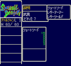 385703-emerald-dragon-turbografx-cd-screenshot-equipment-screen.png