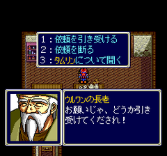 385710-emerald-dragon-turbografx-cd-screenshot-dialogue-choices-in.png