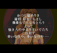 388848-gotzendiener-turbografx-cd-screenshot-the-story-there-is-almost.png