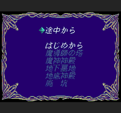 388853-gotzendiener-turbografx-cd-screenshot-main-menu.png