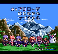 Kaze No Densetsu Xanadu (PC Engine CD)