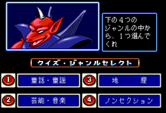 476509-adventure-quiz-capcom-world-hatena-no-daiboken-turbografx.png