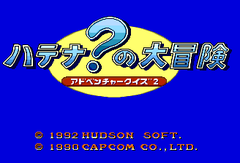 476515-adventure-quiz-capcom-world-hatena-no-daiboken-turbografx.png