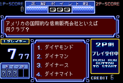 476518-adventure-quiz-capcom-world-hatena-no-daiboken-turbografx.png