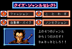 476523-adventure-quiz-capcom-world-hatena-no-daiboken-turbografx.png