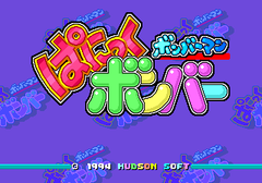 Bomberman - Panic Bomber (PC Engine CD)