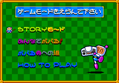 477436-bomberman-panic-bomber-turbografx-cd-screenshot-gameplay-modes.png