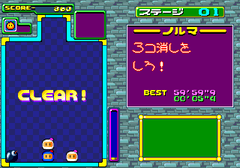 477440-bomberman-panic-bomber-turbografx-cd-screenshot-gotcha.png