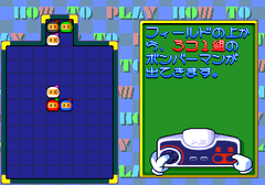 477441-bomberman-panic-bomber-turbografx-cd-screenshot-tutorial.png