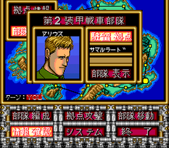 541067-high-grenadier-turbografx-cd-screenshot-commander-stats.png