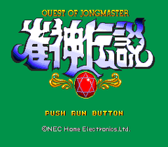 Janshin Densetsu - Quest Of Jongmaster (PC Engine CD)