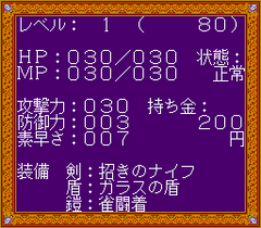 541918-janshin-densetsu-quest-of-jongmaster-turbografx-cd-screenshot.png