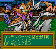 541922-janshin-densetsu-quest-of-jongmaster-turbografx-cd-screenshot.png