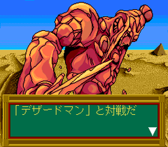 541941-janshin-densetsu-quest-of-jongmaster-turbografx-cd-screenshot.png