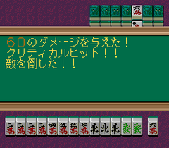 541944-janshin-densetsu-quest-of-jongmaster-turbografx-cd-screenshot.png