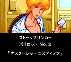 546949-psychic-storm-turbografx-cd-screenshot-nastasia.png