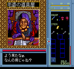 469618-brandish-turbografx-cd-screenshot-old-woman-s-item-shop.png