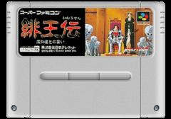Hiouden - Mamono-tachi to no Chikai (Japan) (Translated En).png