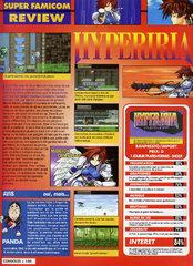 Hyper Iria (Super Nintendo)